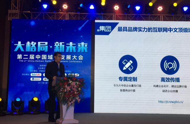 中文域名的未来