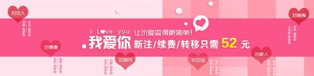 .我爱你中文域名毕业季活动