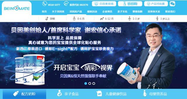 贝因美.集团中文域名网站