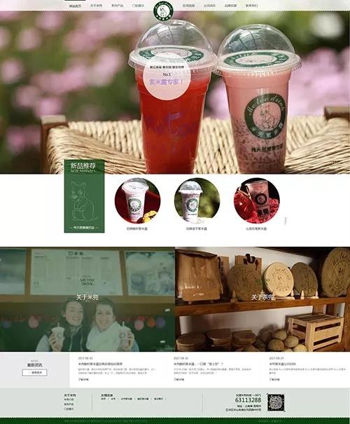 奶茶店加盟网站定制设计方案