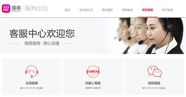 国美启用新顶级中文域名.集团
