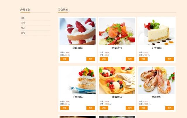 美食网站建站模版