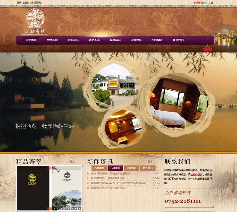 惠州西湖宾馆建站案例