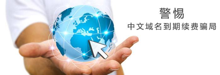 中文域名续费骗局揭秘