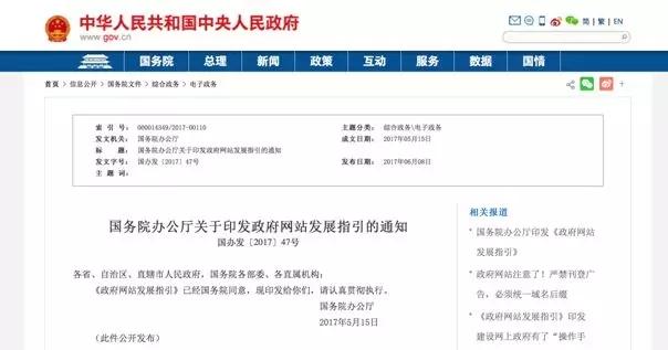 国家也出台过中文域名相关政策