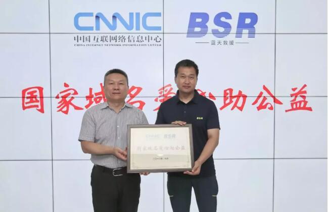 "CNNIC开展""国家域名助公益""活动 普及中文域名使用"