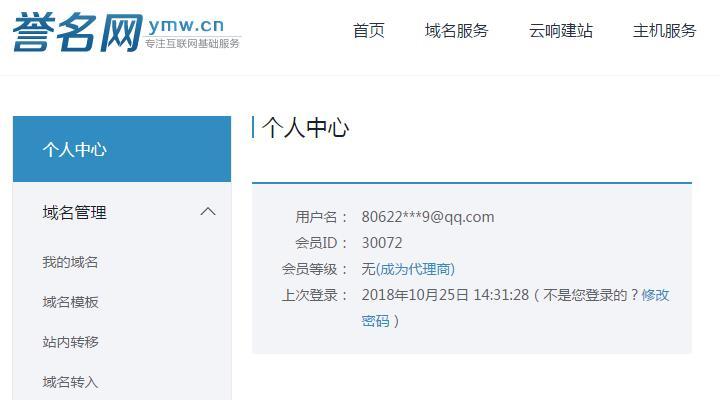 域名模板的注册步骤
