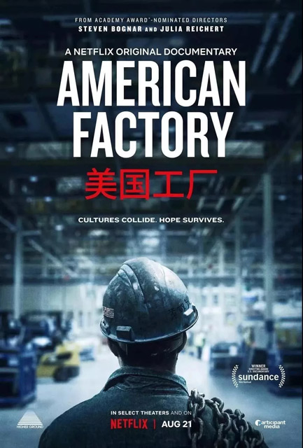 《美国工厂》纪录片坚定我对人工智能.ai域名的投资前景