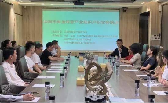 深圳域名行业举办珠宝产业知识产权培训