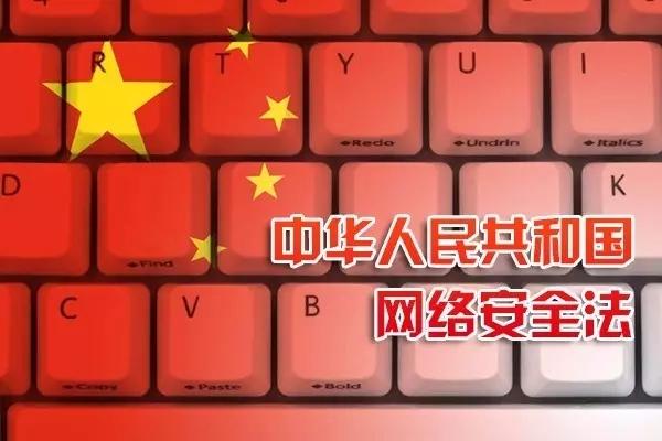 网络安全法:域名注册商不得为未实名用户提供服务