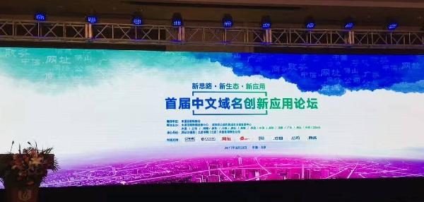 中文域名的发展