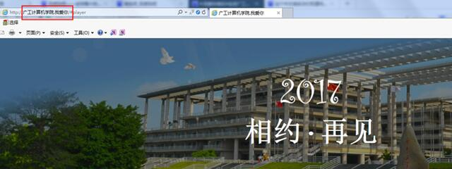 广工计算机学院.我爱你中文域名