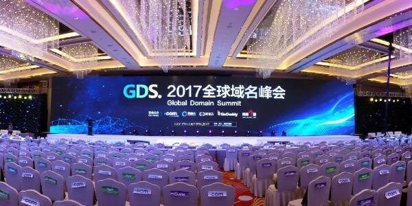 2017全球域名峰会