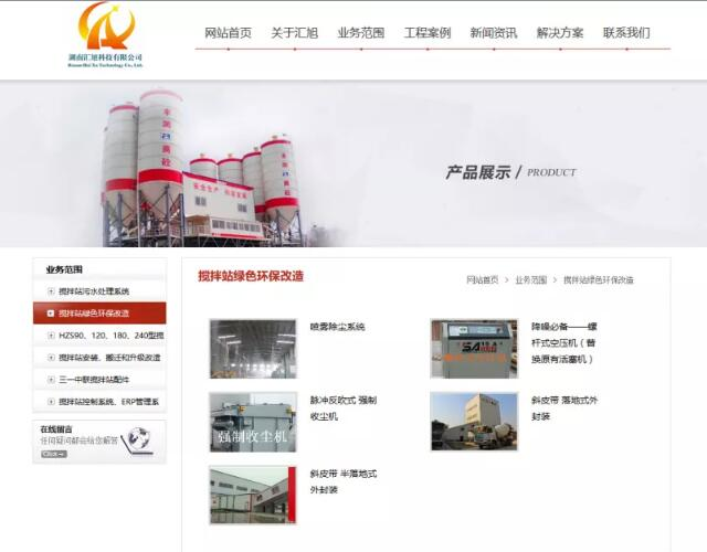 建筑机械网站设计