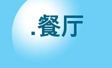 中文域名.餐厅