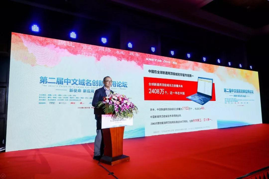 """第二届""""中文域名创新应用论坛""""北龙中网发言"""