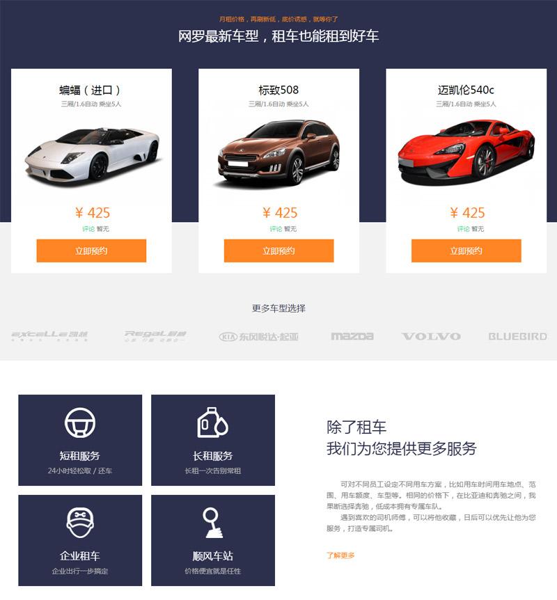 卡仁租车企业建站-产品服务页面