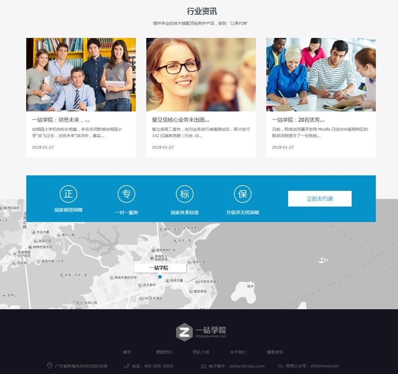企业建站案例-网站底部设计