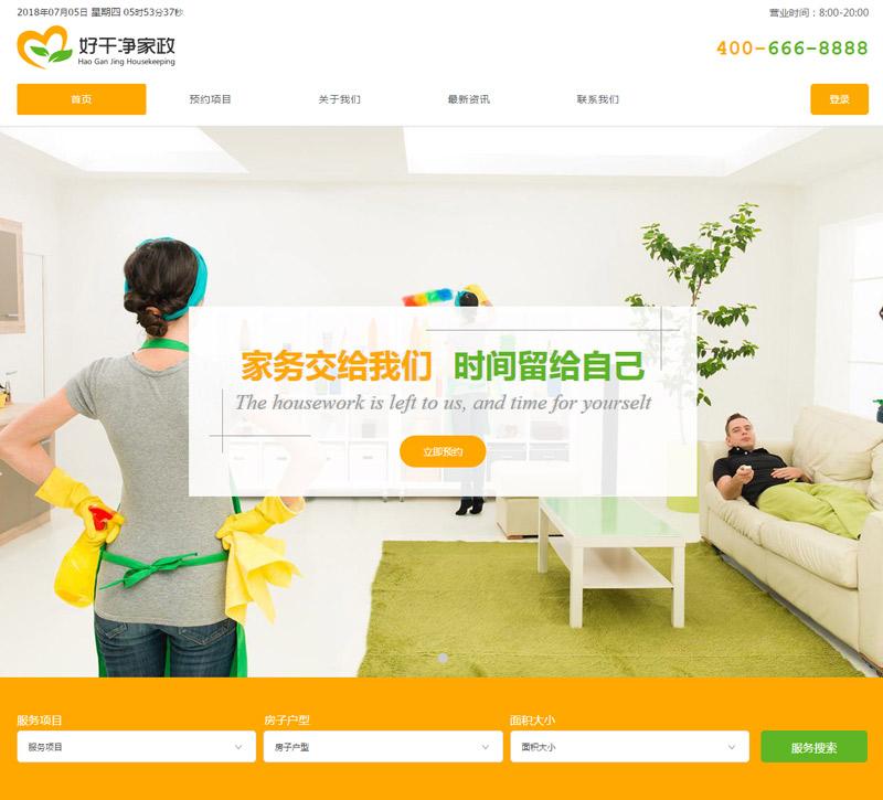 家政服务网站建设案例