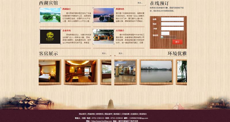 宾馆网站建设