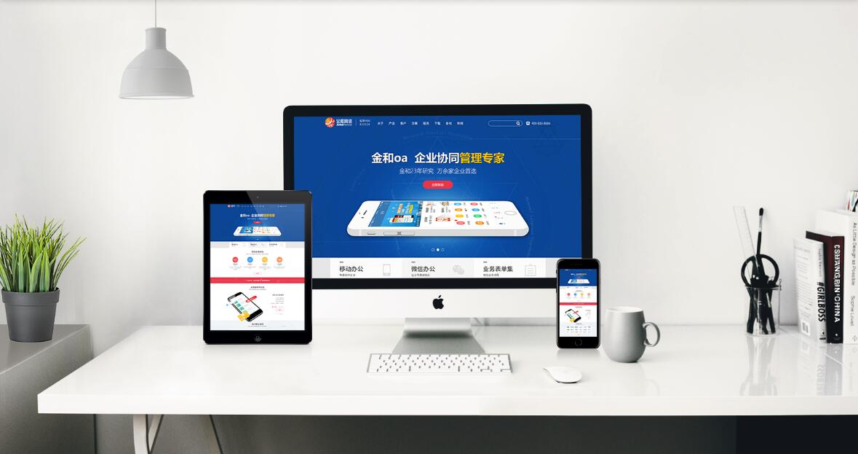 办公软件网站建设