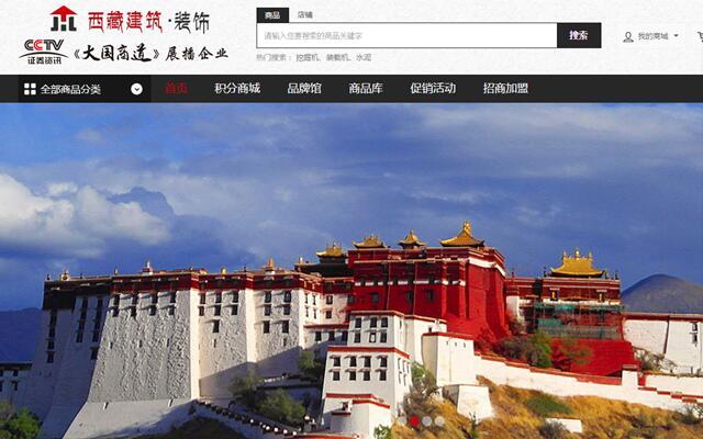 西藏建筑装饰.集团 中文域名