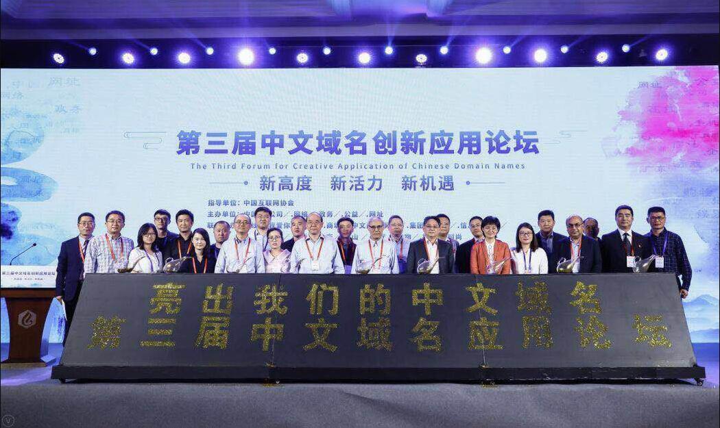 第三届中文域名创新应用论坛