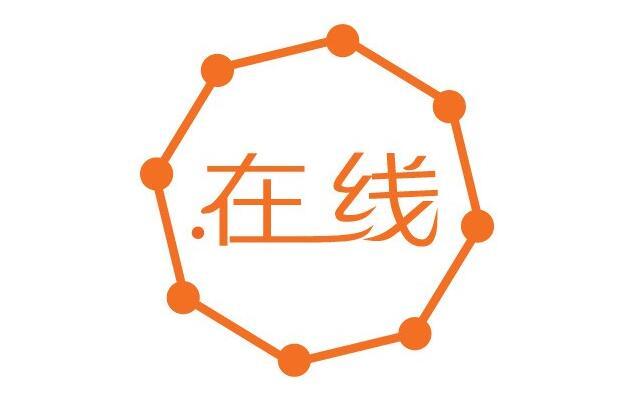 中文域名.在线