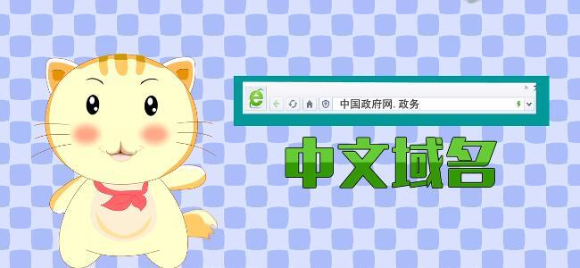 """中文域名"""".政务"""""""