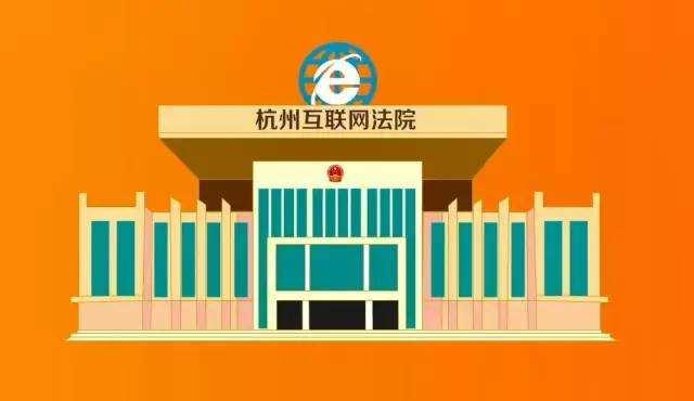 """杭州互聯網法院受理首例""""跨國""""域名侵權案宣判"""
