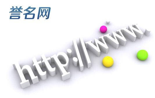 个人和公司申请域名有什么差别