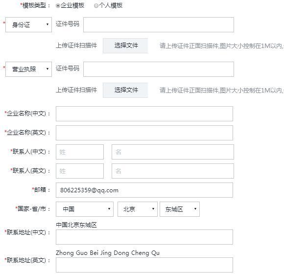 企业和个人域名注册填写资料的差别