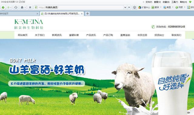 """互联网+改变农业 """"科美纳.集团""""中文域名启用"""