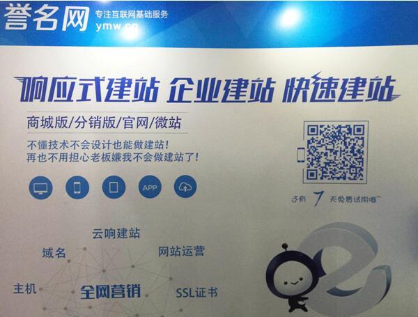 誉名网亮相第四届广东省网络安全宣传周