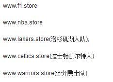 .store域名的终端应用之道