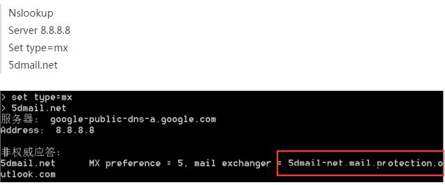 怎么查域名MX记录
