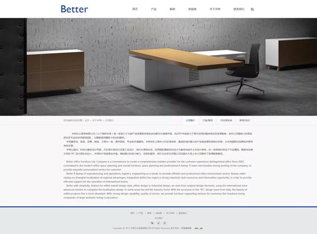 办公家具企业介绍页面设计