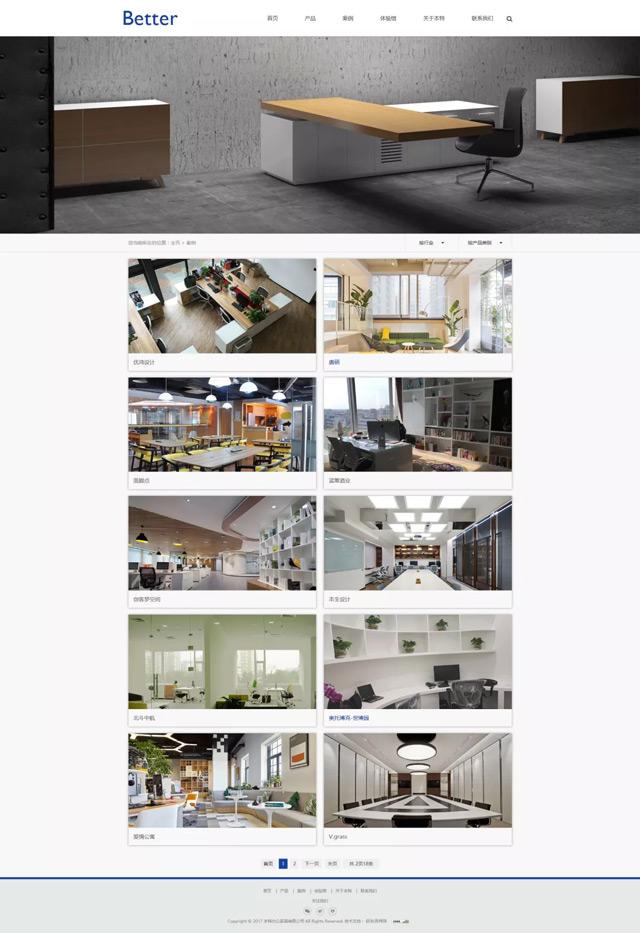 办公家具企业建站案例页设计