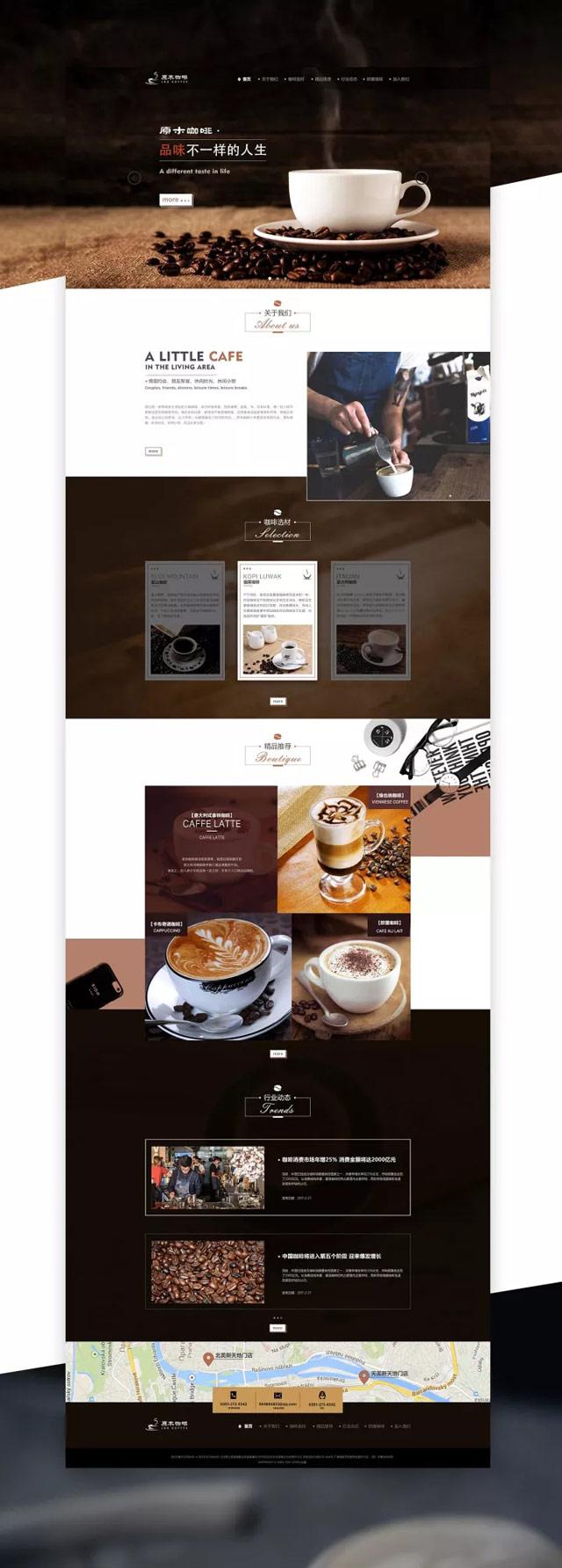 咖啡网站首页版块划分