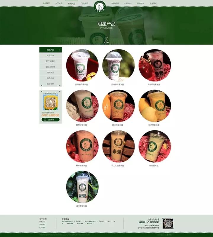 奶茶店加盟网站定制设计