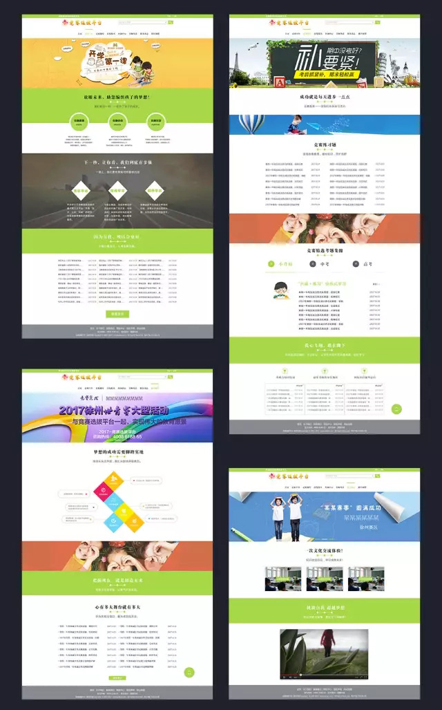 补习班网站设计