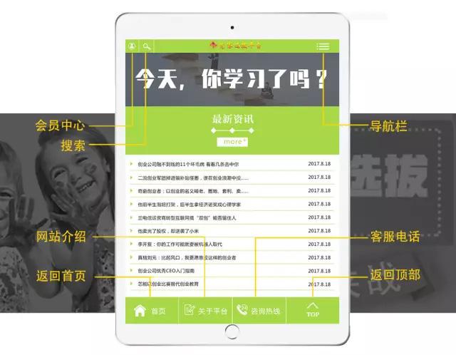 补习班网站设计方案