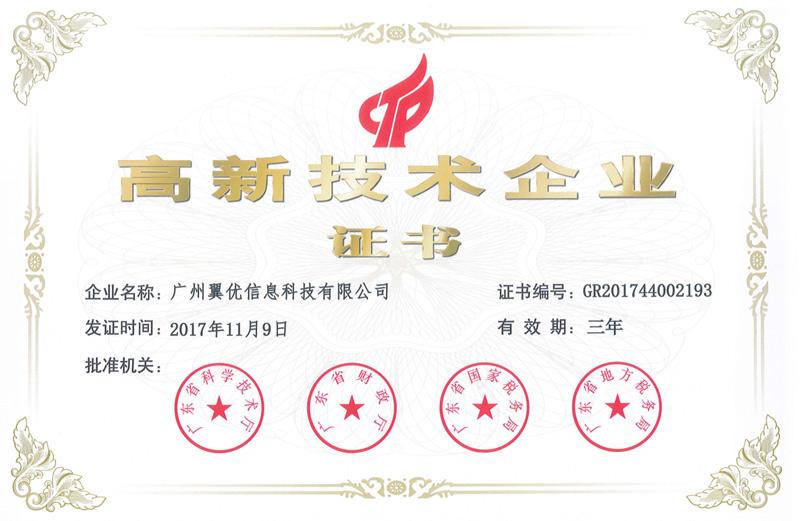 """祝贺誉名网荣获""""国家高新技术企业""""认定"""