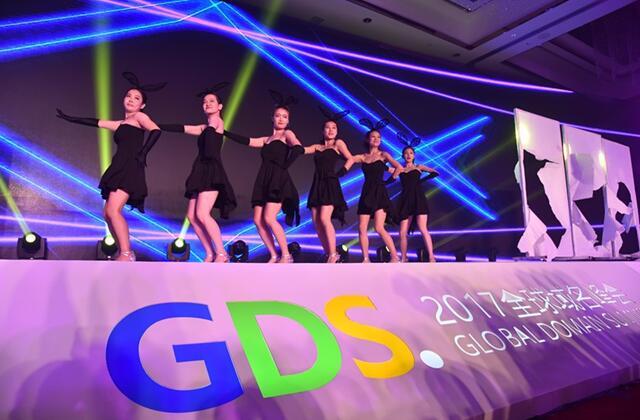 .我爱你域名将亮相GDS2018全球数字峰会