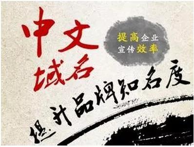 中文域名在互联网的优势将迎来更多注册和应用