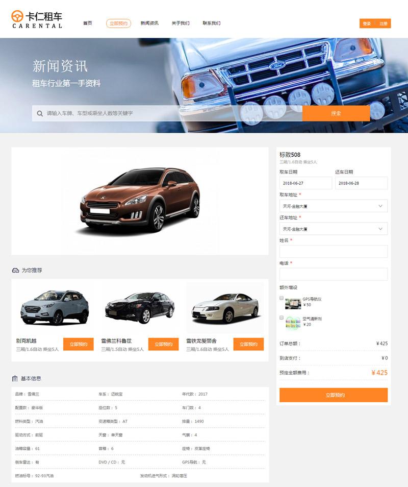 卡仁租车企业建站-租车服务页面