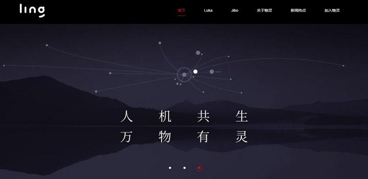 物灵科技官网启用.ai域名