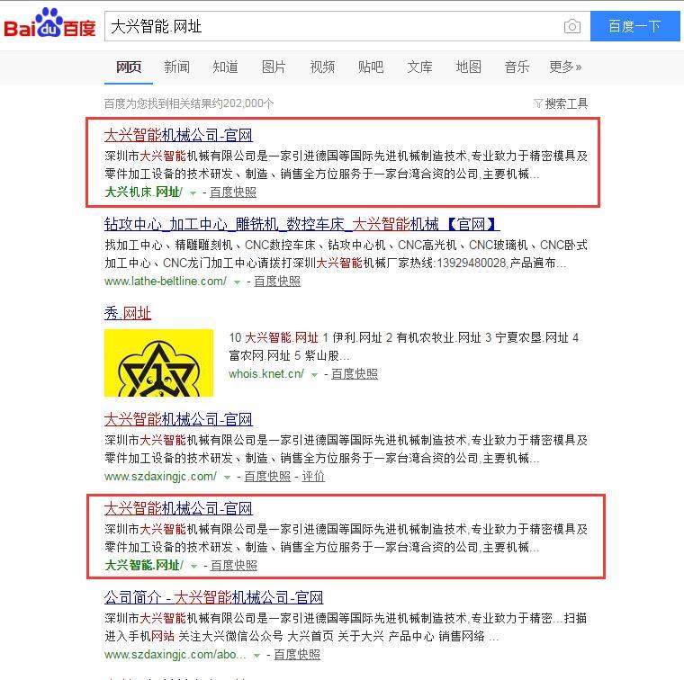 百度搜索中文域名将会以中文展现