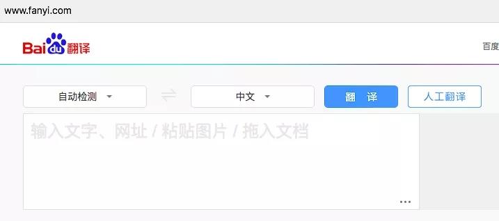 百度悄然收购翻译的双拼域名(fanyi.com)并启用