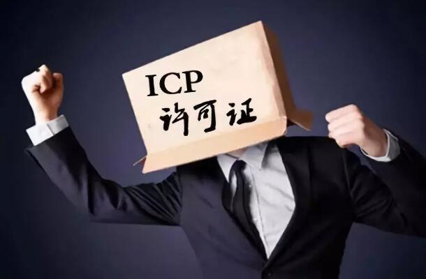 域名申请后搭建什么网站需要办理ICP许可证